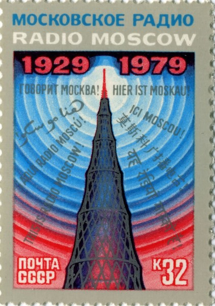 Radio Moscow stamp, courtesy of Wikimedia